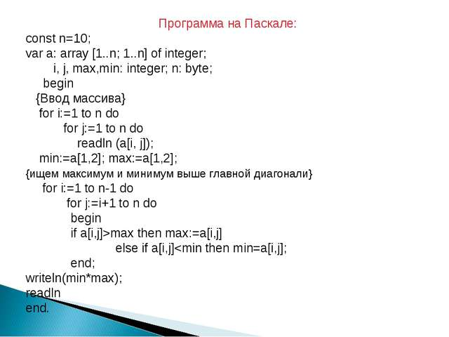 Программа на Паскале: const n=10; var a: array [1..n; 1..n] of integer;      ...