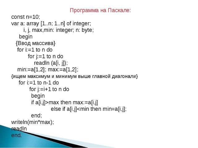 Программа на Паскале: const n=10; var a: array [1..n; 1..n] of integer; ...