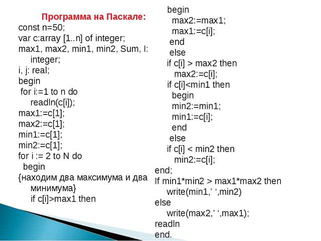 Программа на Паскале: сonst n=50; var c:array [1..n] of integer; max1, max2,...