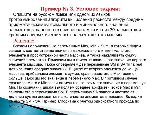 Пример № 3. Условие задачи: Опишите на русском языке или одном из языков прог...