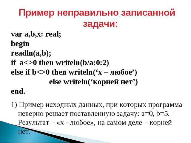 Пример неправильно записанной задачи: var a,b,x: real; begin readln(a,b); if...