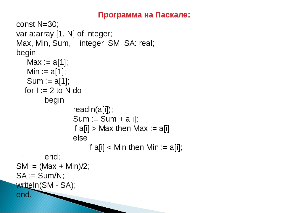 Программа на Паскале: сonst N=30; var a:array [1..N] of integer; Max, Min, Su...