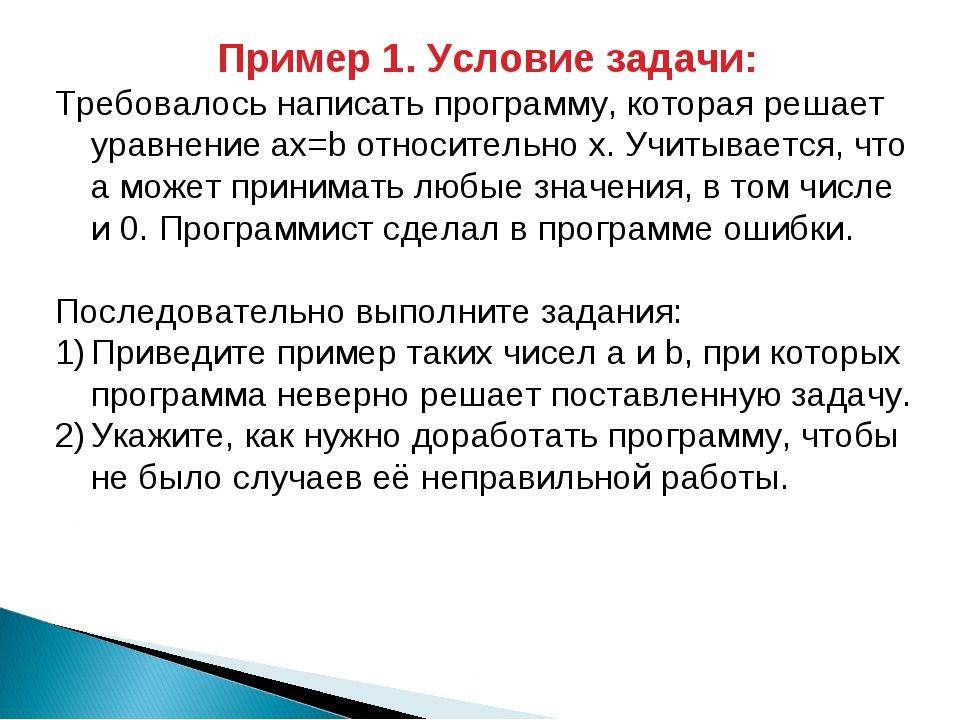 Пример 1. Условие задачи: Требовалось написать программу, которая решает урав...