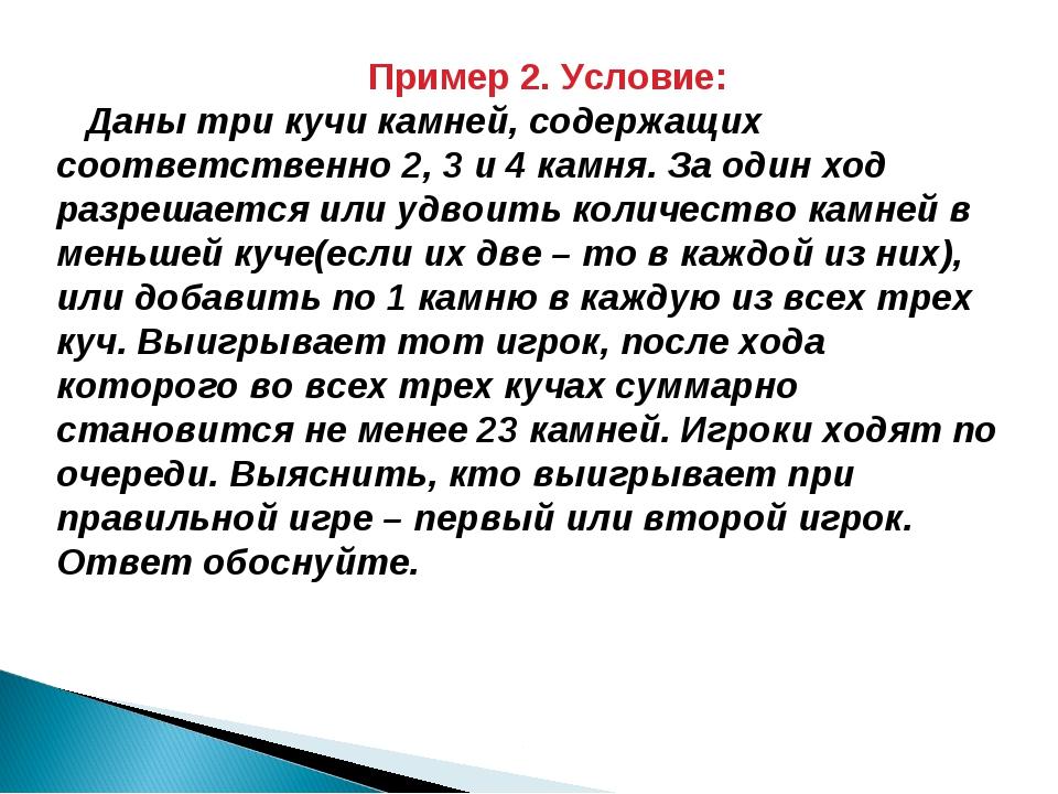 Пример 2. Условие: Даны три кучи камней, содержащих соответственно 2, 3 и 4 к...