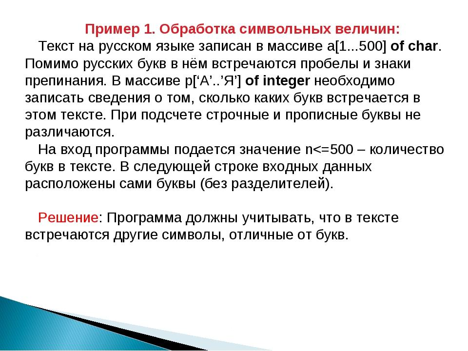 Пример 1. Обработка символьных величин: Текст на русском языке записан в масс...