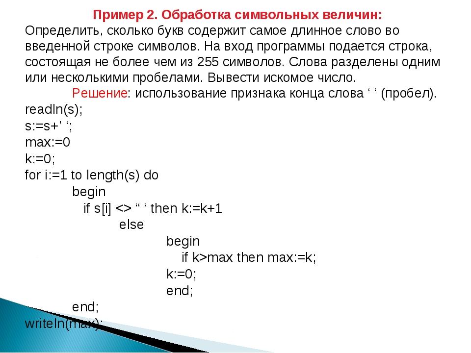 Пример 2. Обработка символьных величин: Определить, сколько букв содержит сам...