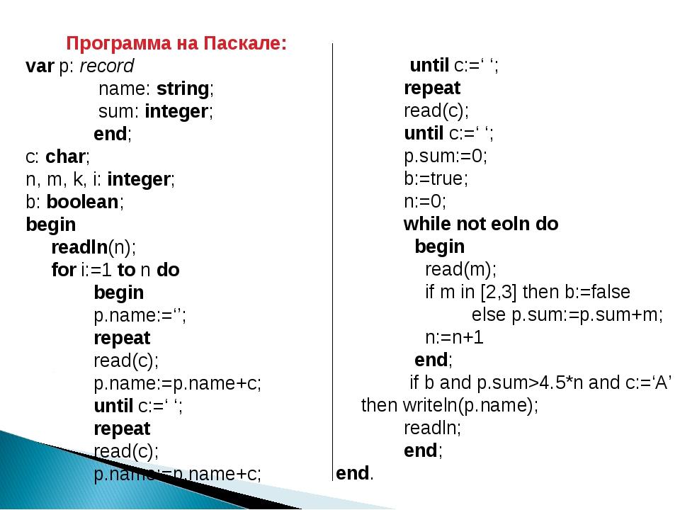 Программа на Паскале: var p: record  name: string;  sum: integer; end;...