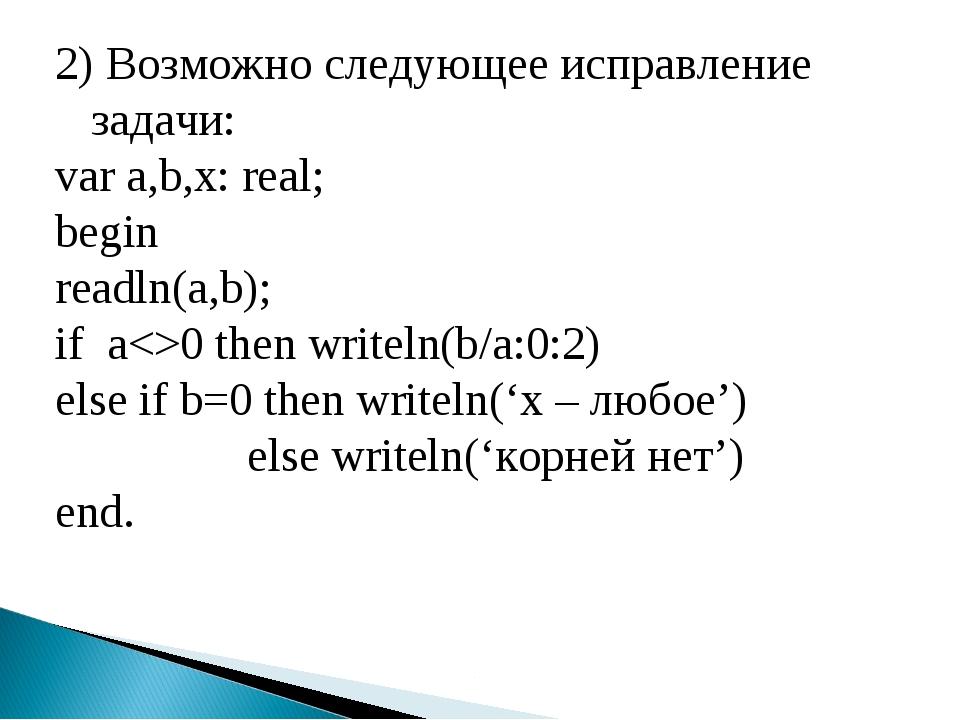 2) Возможно следующее исправление задачи: var a,b,x: real; begin readln(a,b);...