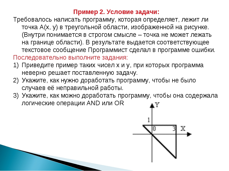 Пример 2. Условие задачи: Требовалось написать программу, которая определяет,...