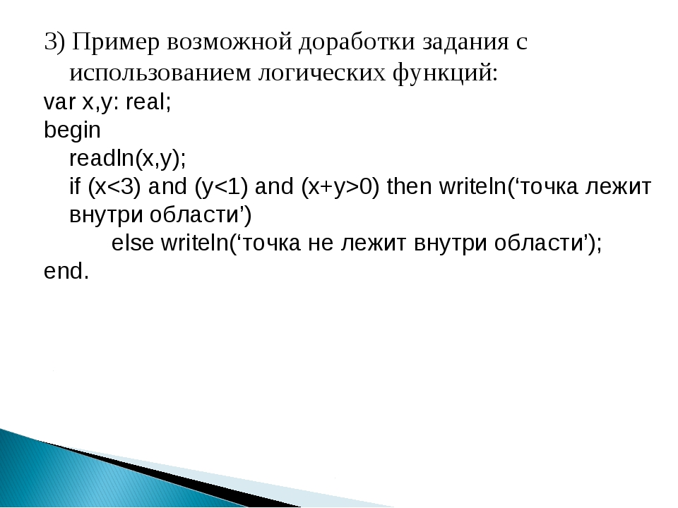 3) Пример возможной доработки задания с использованием логических функций: va...