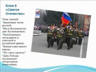 Блок 6 «Святое Отечество» Темы занятий: Защитники земли русской. Мы и Вселенн