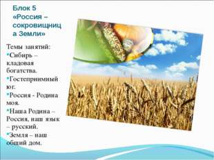 Блок 5 «Россия – сокровищница Земли» Темы занятий: Сибирь – кладовая богатств