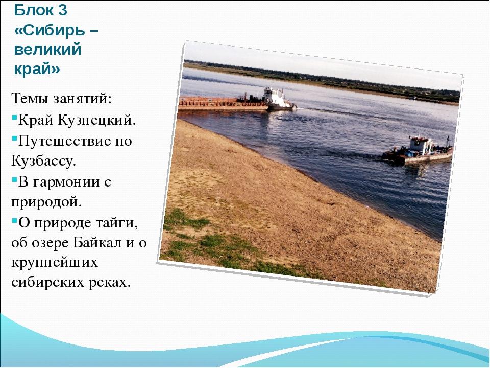Блок 3 «Сибирь – великий край» Темы занятий: Край Кузнецкий. Путешествие по К...