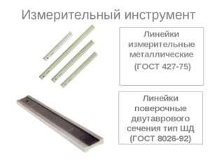 Измерительный инструмент Линейки измерительные металлические (ГОСТ 427-75) Ли