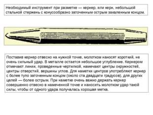 Необходимый инструмент при разметке — кернер, или керн, небольшой стальной ст