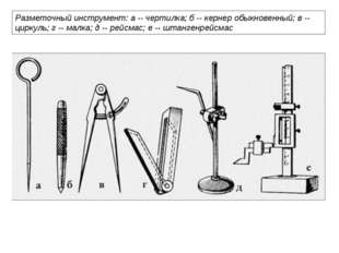 Разметочный инструмент: а -- чертилка; б -- кернер обыкновенный; в -- циркуль