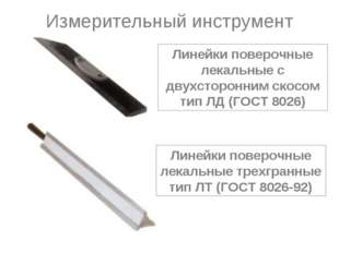 Измерительный инструмент Линейки поверочные лекальные с двухсторонним скосом