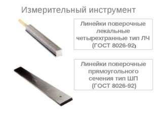 Линейки поверочные лекальные четырехгранные тип ЛЧ (ГОСТ 8026-92) Измерительн