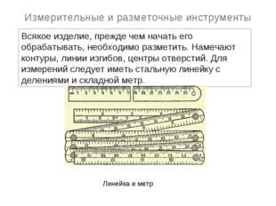 Измерительные и разметочные инструменты Всякое изделие, прежде чем начать его
