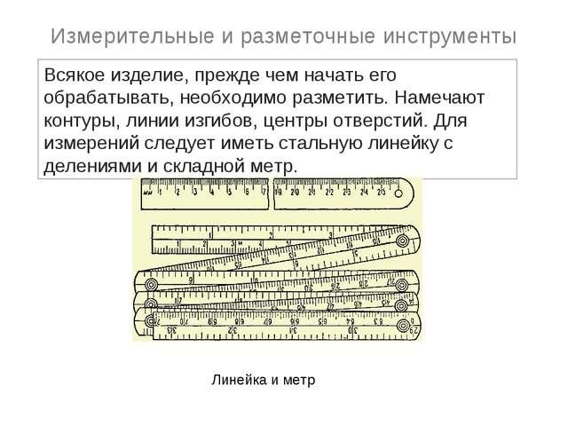 Измерительные и разметочные инструменты Всякое изделие, прежде чем начать его...