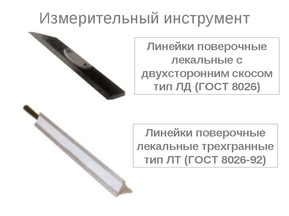 Измерительный инструмент Линейки поверочные лекальные с двухсторонним скосом...