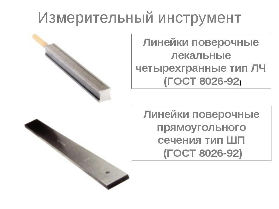 Линейки поверочные лекальные четырехгранные тип ЛЧ (ГОСТ 8026-92) Измерительн...
