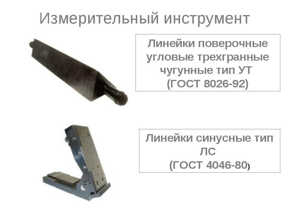 Линейки поверочные угловые трехгранные чугунные тип УТ (ГОСТ 8026-92) Измерит...