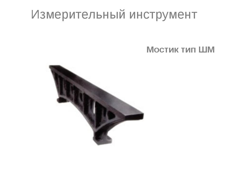 Мостик тип ШМ Измерительный инструмент