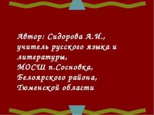 Автор: Сидорова А.И., учитель русского языка и литературы, МОСШ п.Сосновка, Б