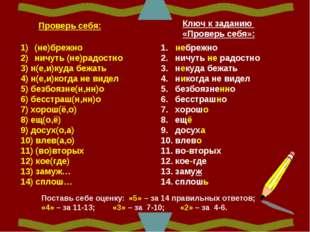 Проверь себя: (не)брежно ничуть (не)радостно 3) н(е,и)куда бежать 4) н(е,и)ко