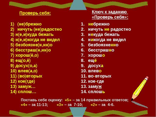 Проверь себя: (не)брежно ничуть (не)радостно 3) н(е,и)куда бежать 4) н(е,и)ко...