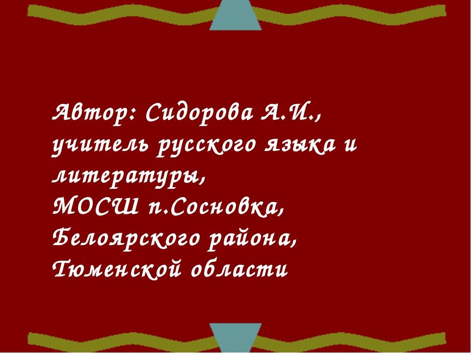 Автор: Сидорова А.И., учитель русского языка и литературы, МОСШ п.Сосновка, Б...