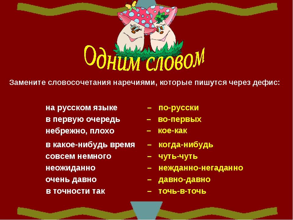 Замените словосочетания наречиями, которые пишутся через дефис: на русском яз...