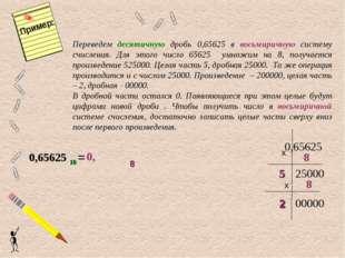 Переведем десятичную дробь 0,65625 в восьмиричную систему счисления. Для этог