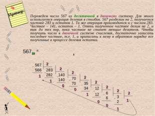Переведем число 567 из десятичной в двоичную систему. Для этого используется