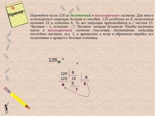 Пример: Переведем число 126 из десятичной в восьмиричную систему. Для этого и
