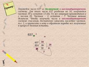 Пример: Переведем число 637 из десятичной в шестнадцатиричную систему. Для эт