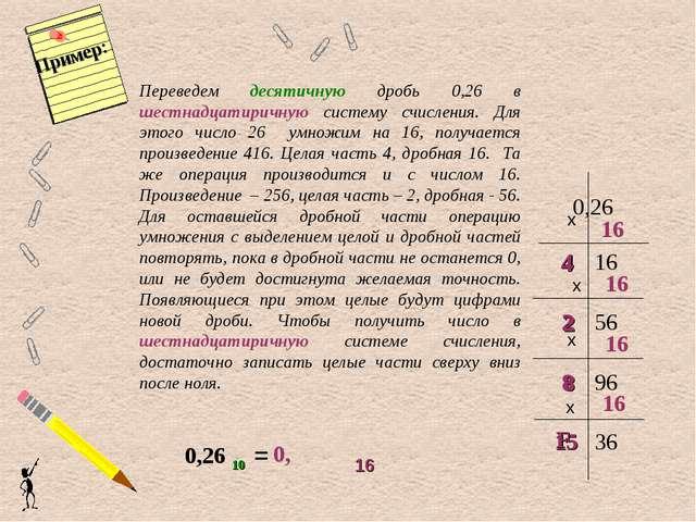 Переведем десятичную дробь 0,26 в шестнадцатиричную систему счисления. Для эт...