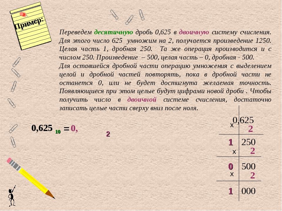 Переведем десятичную дробь 0,625 в двоичную систему счисления. Для этого числ...