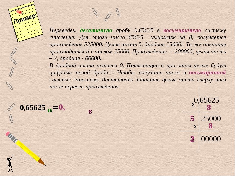 Переведем десятичную дробь 0,65625 в восьмиричную систему счисления. Для этог...