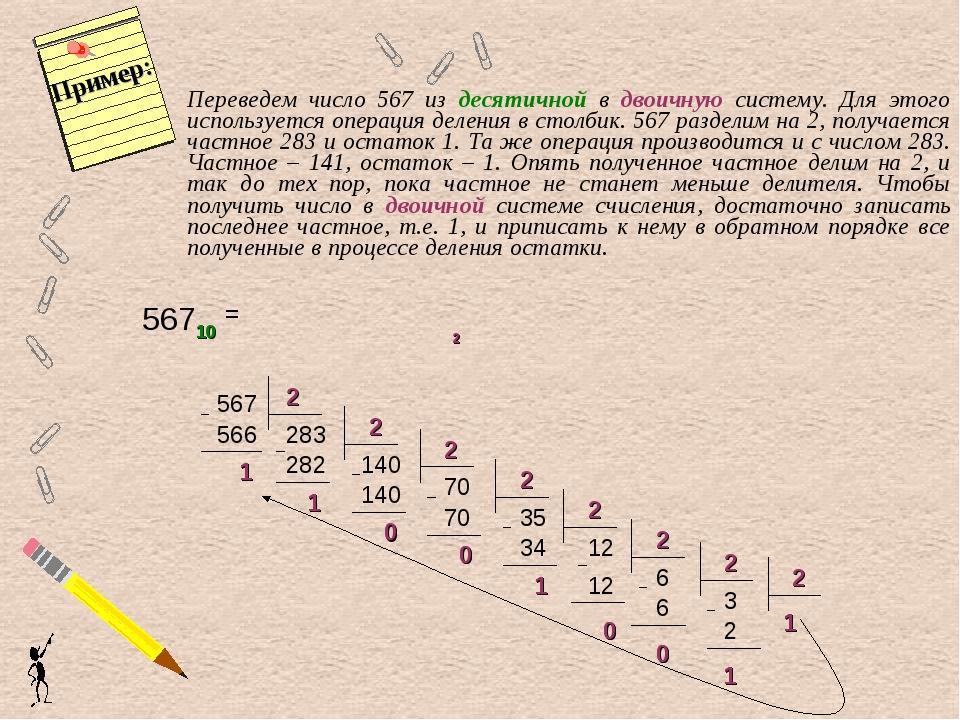 Переведем число 567 из десятичной в двоичную систему. Для этого используется...