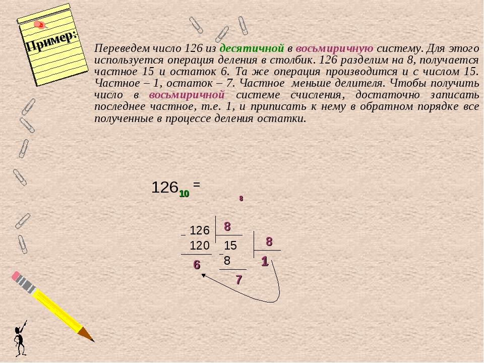 Пример: Переведем число 126 из десятичной в восьмиричную систему. Для этого и...