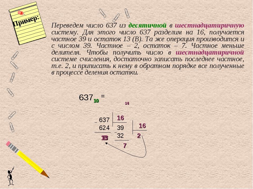 Пример: Переведем число 637 из десятичной в шестнадцатиричную систему. Для эт...