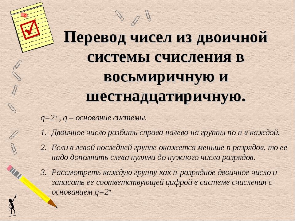 Перевод чисел из двоичной системы счисления в восьмиричную и шестнадцатиричну...