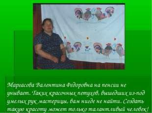 Маргасова Валентина Федоровна на пенсии не унывает. Таких красочных петухов,