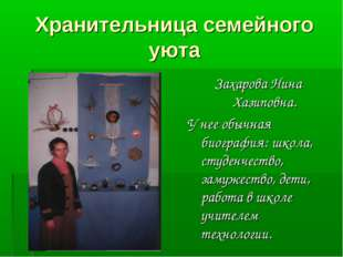 Хранительница семейного уюта Захарова Нина Хазиповна. У нее обычная биография