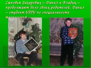 Сыновья Захаровых – Данил и Владик – продолжают дело своих родителей. Данил –