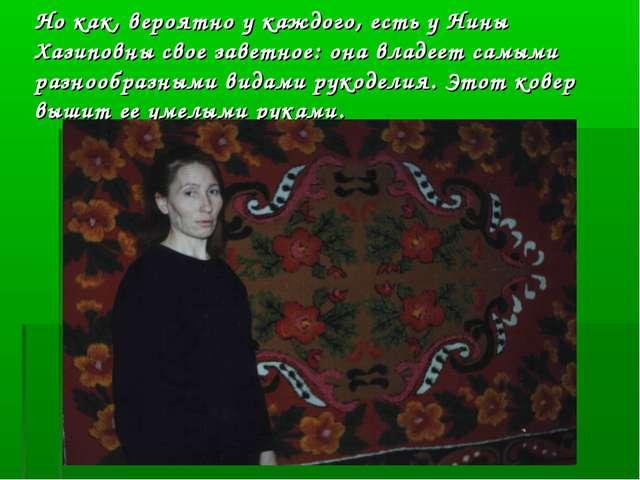 Но как, вероятно у каждого, есть у Нины Хазиповны свое заветное: она владеет...