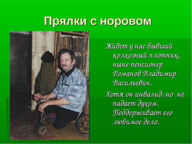 Прялки с норовом Живет у нас бывший колхозный плотник, ныне пенсионер Романов...