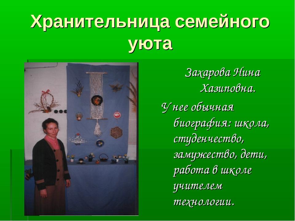 Хранительница семейного уюта Захарова Нина Хазиповна. У нее обычная биография...